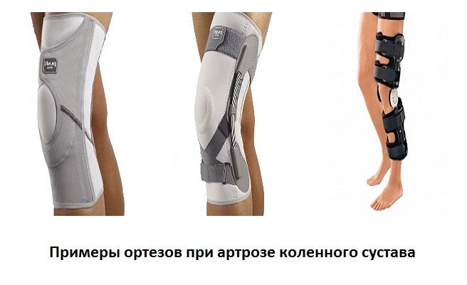 Бандаж для колена