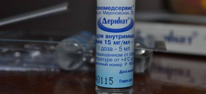 Препарат Деринат в уколах: показания к использованию, дозы, возможные побочные действия