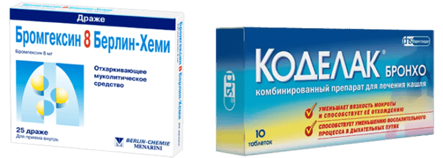 бромгексин и коделак