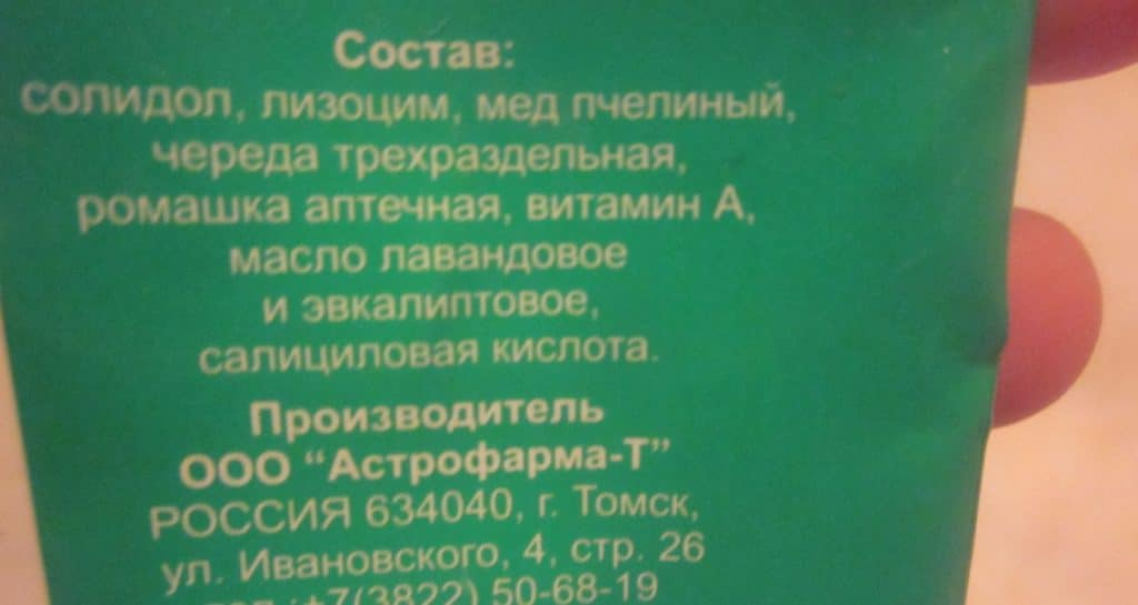 Состав мази Карталин