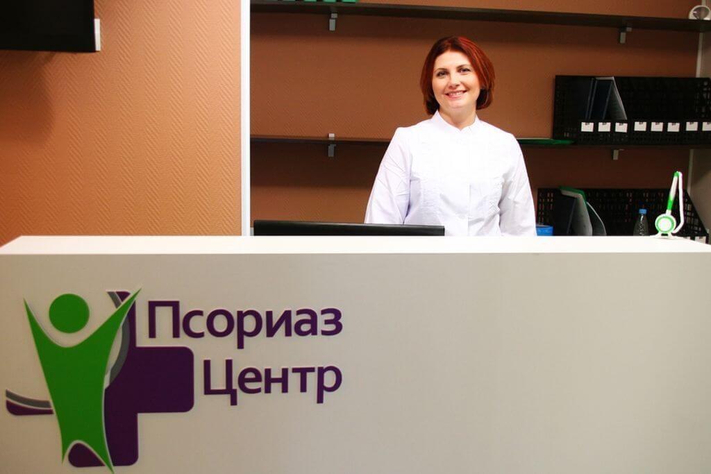 Псориаз-центр в Москве