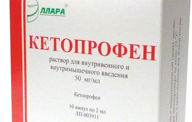 Раствор Кетопрофена
